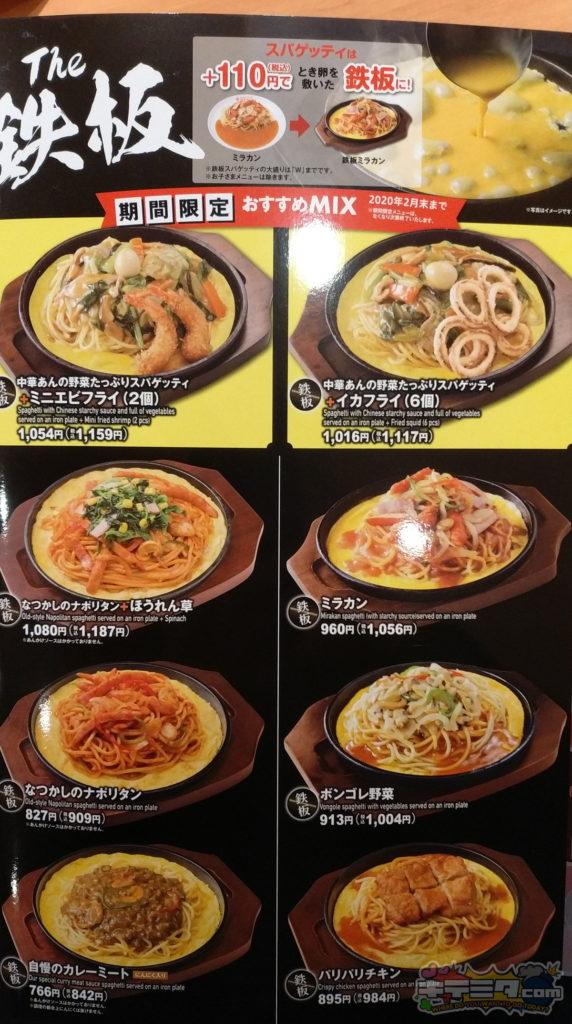 パスタ・デ・ココ 一宮泉店のメニュー鉄板!