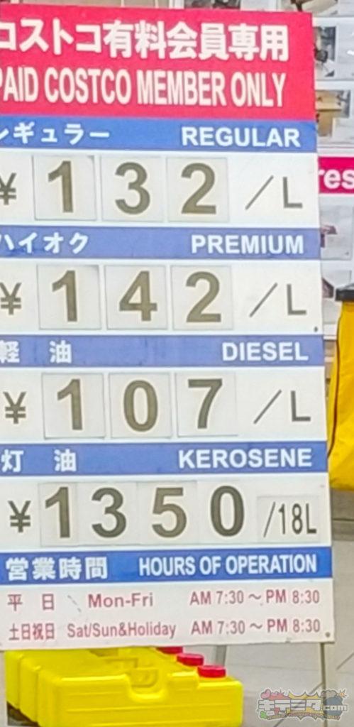 コストコ 岐阜羽島倉庫店 ガスステーション 最新情報 先週よりさらに価格上昇!
