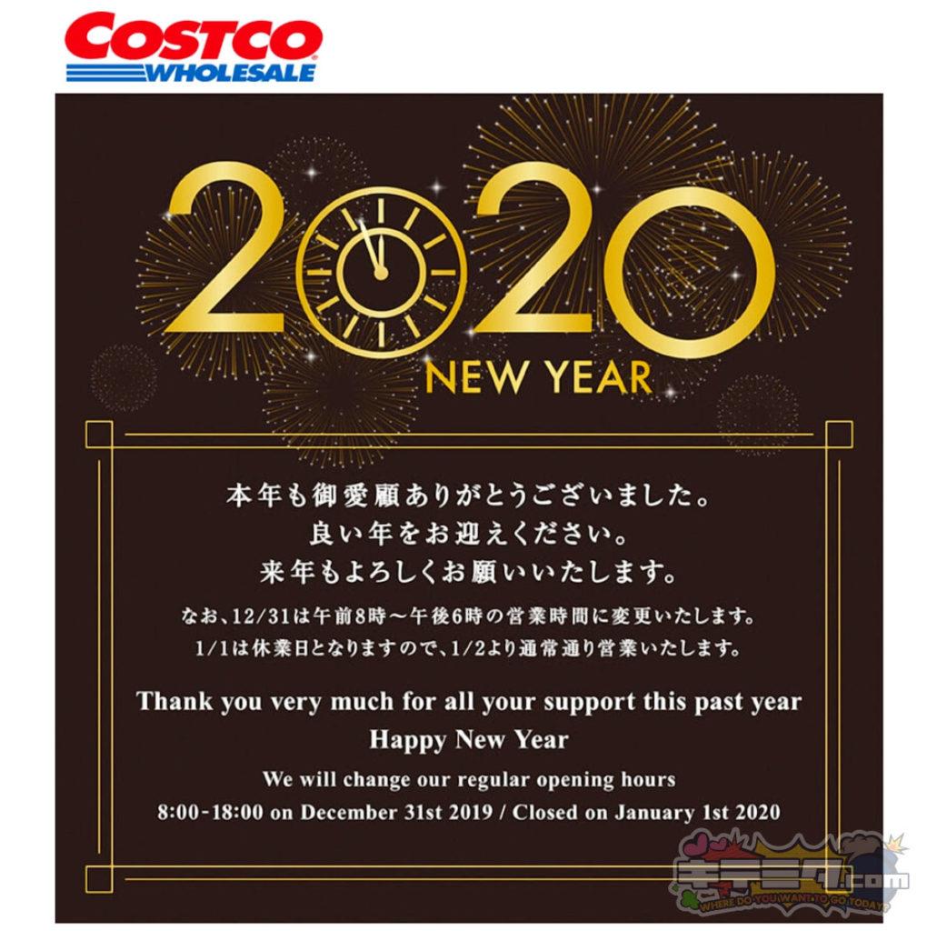 コストコ 年末年始 2019 2020  営業時間と閉店時間