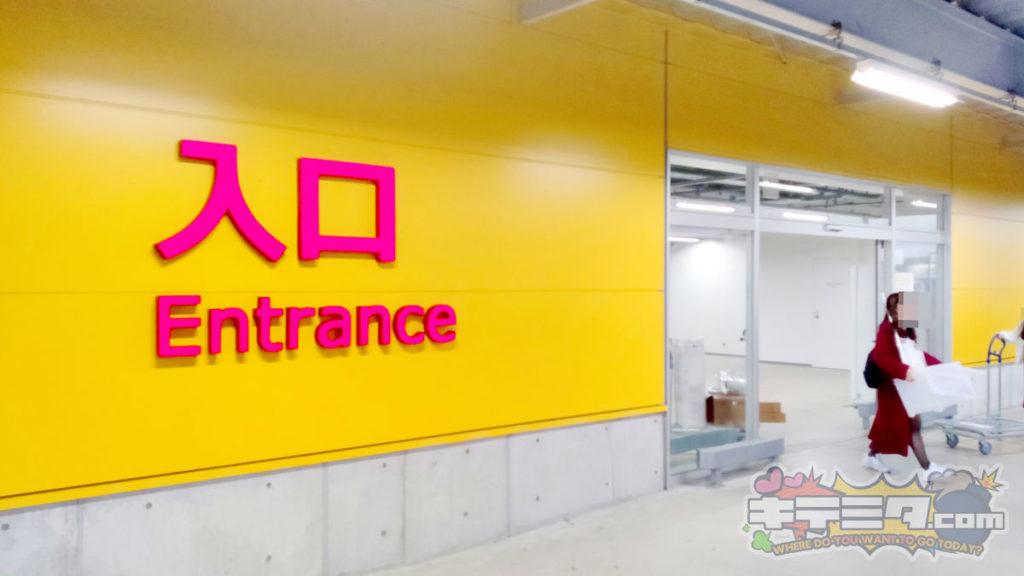 IKEA長久手の入り口 駅からも近い