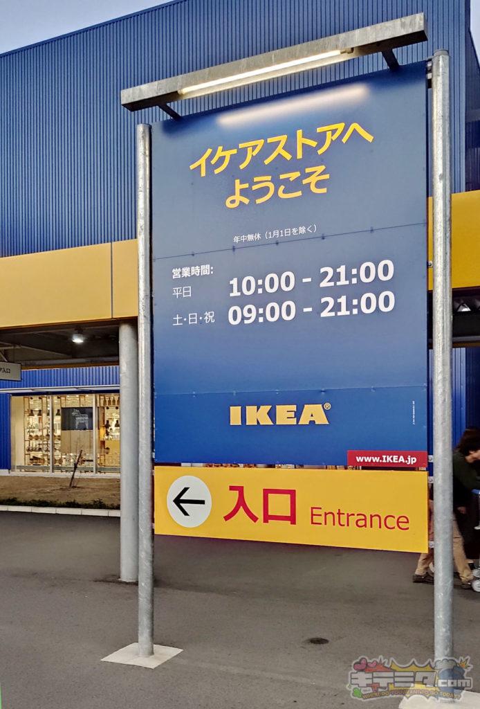 IKEA長久手の営業時間