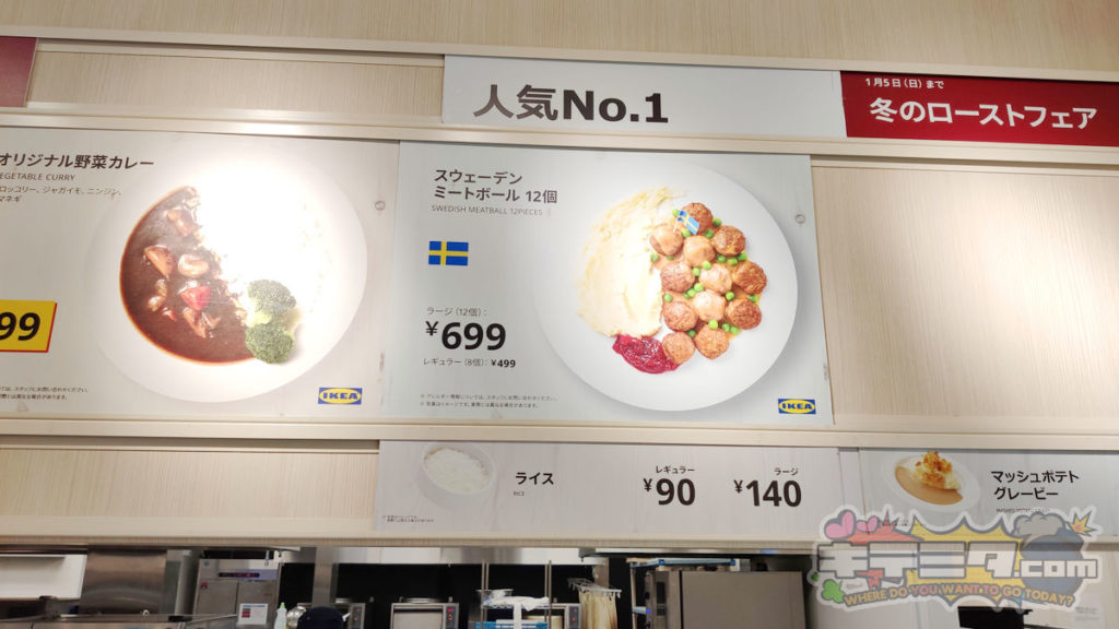 IKEA長久手のスウェーデンミートボール