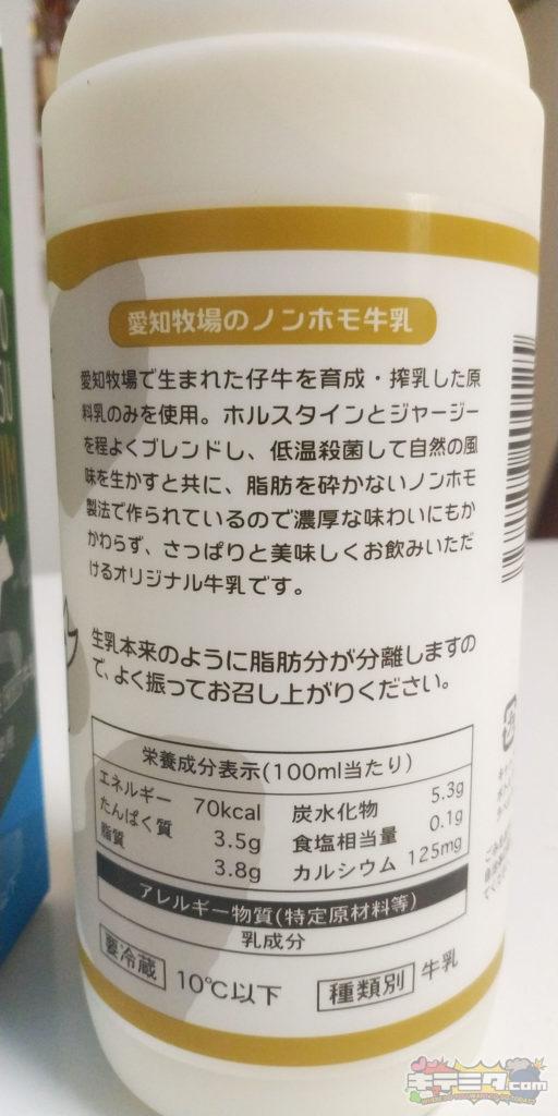 愛知牧場のノンホモ牛乳の栄養成分表示