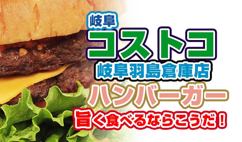 コストコのハンバーガーは美味しいのか?