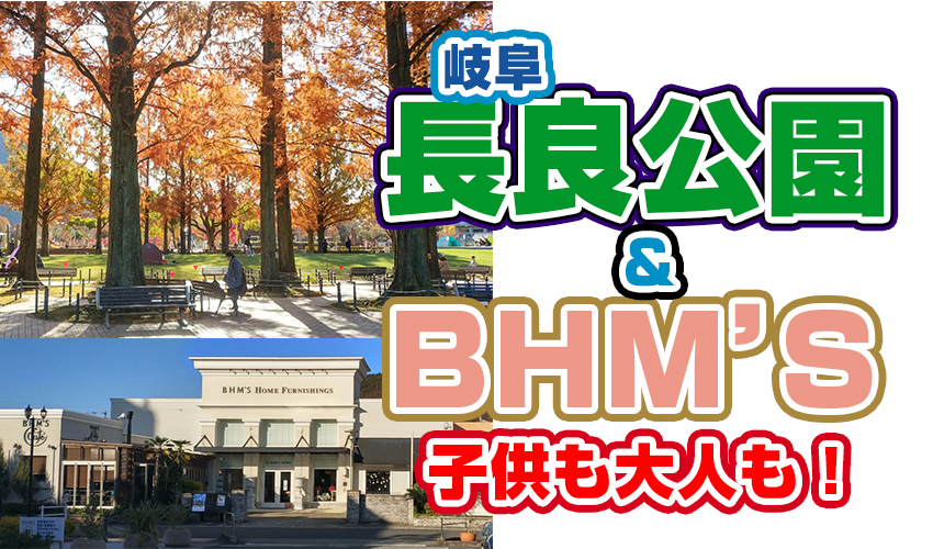 岐阜長良公園&バムズBHM'S