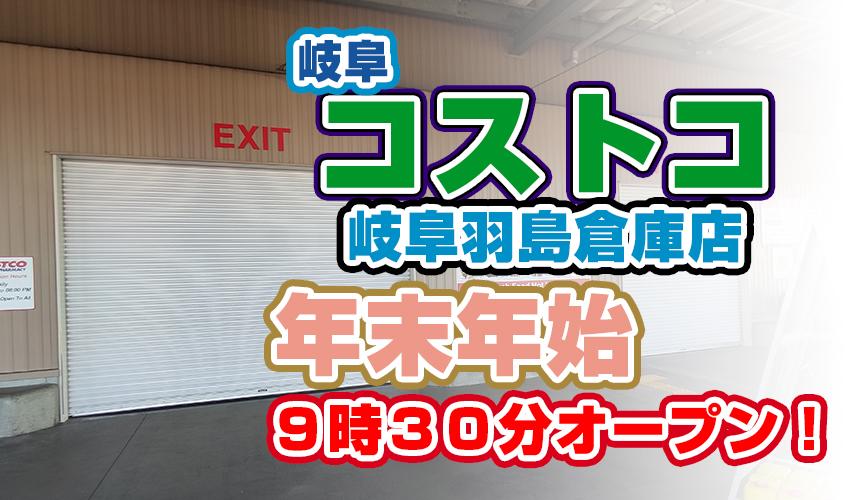 コストコ岐阜羽島倉庫店 オープン30分繰り上げ!
