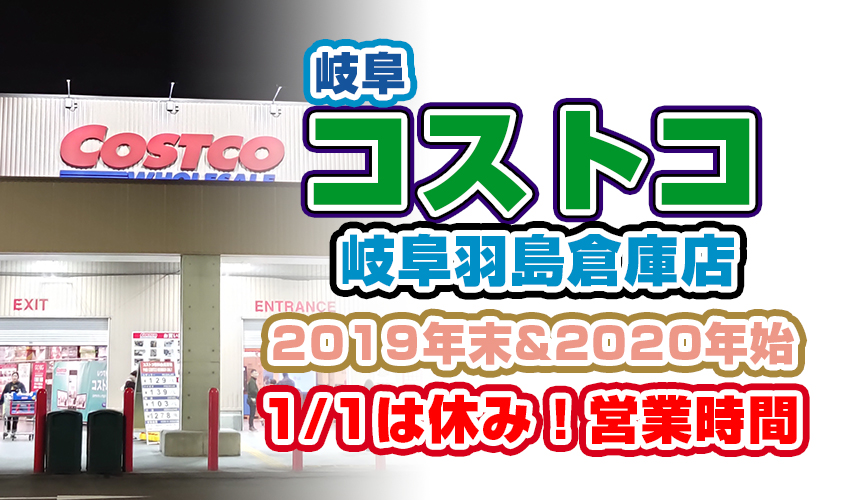 コストコ岐阜羽島倉庫点年末年始 2019 2020