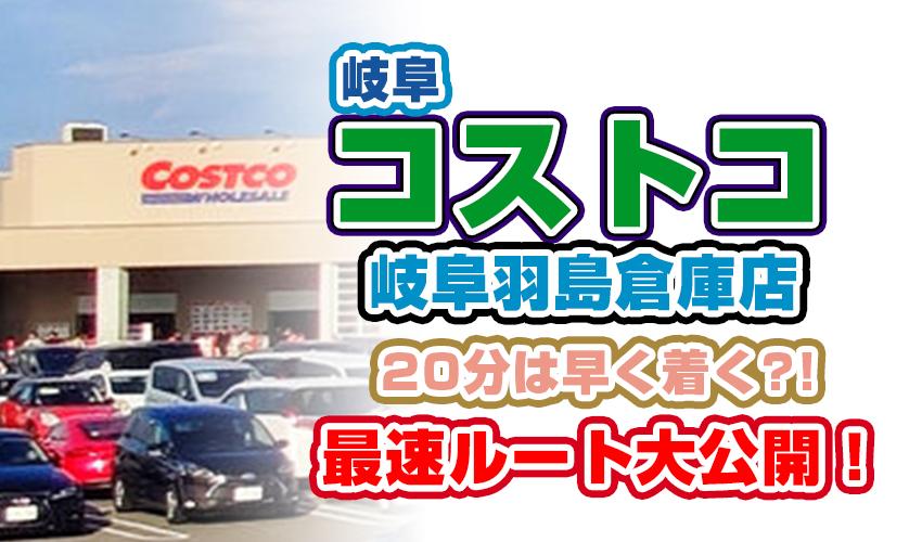 コストコ岐阜羽島倉庫店への最速ルート大公開