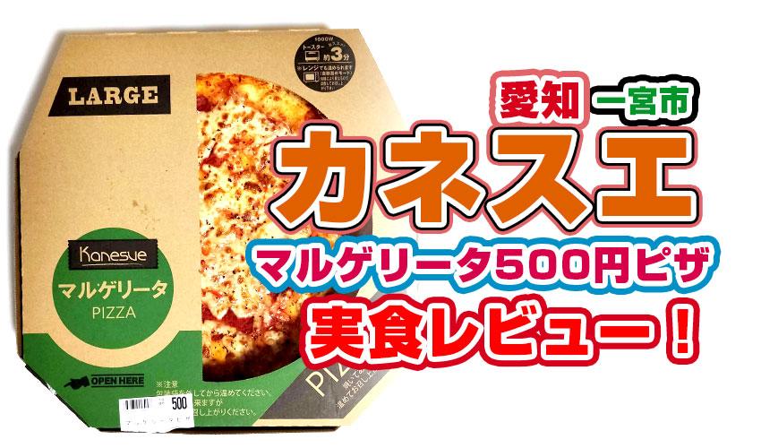 カネスエ マルゲリータ 500円ピザ!