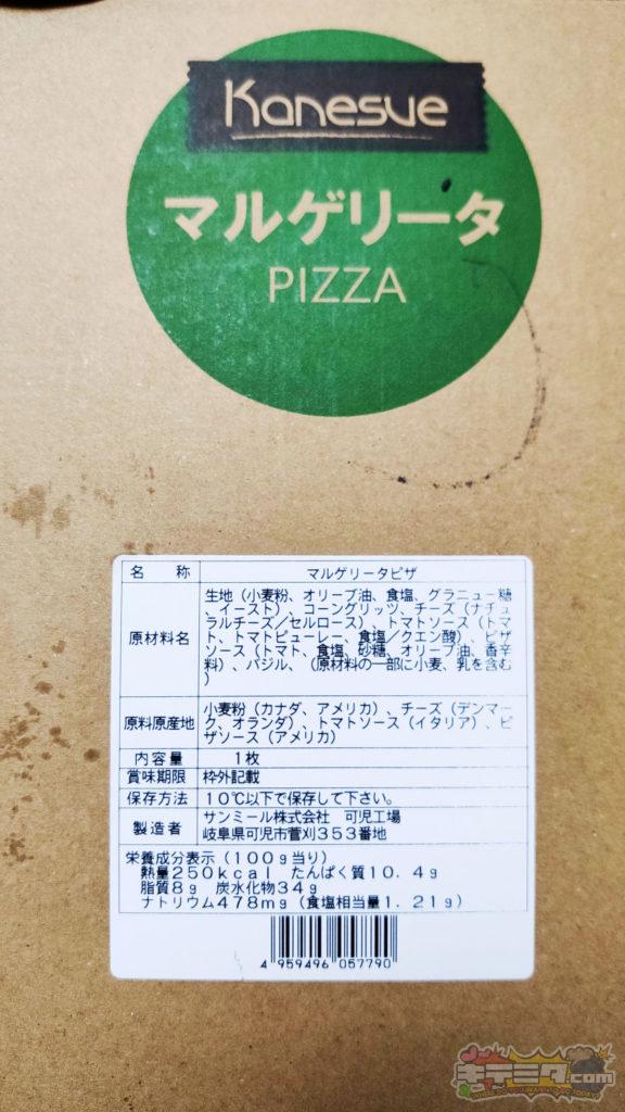 カネスエ500円本格ピザの栄養成分表示等