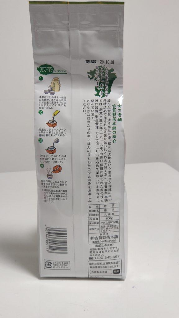 古賀製茶本舗(八女茶)通称コストコ茶の裏面