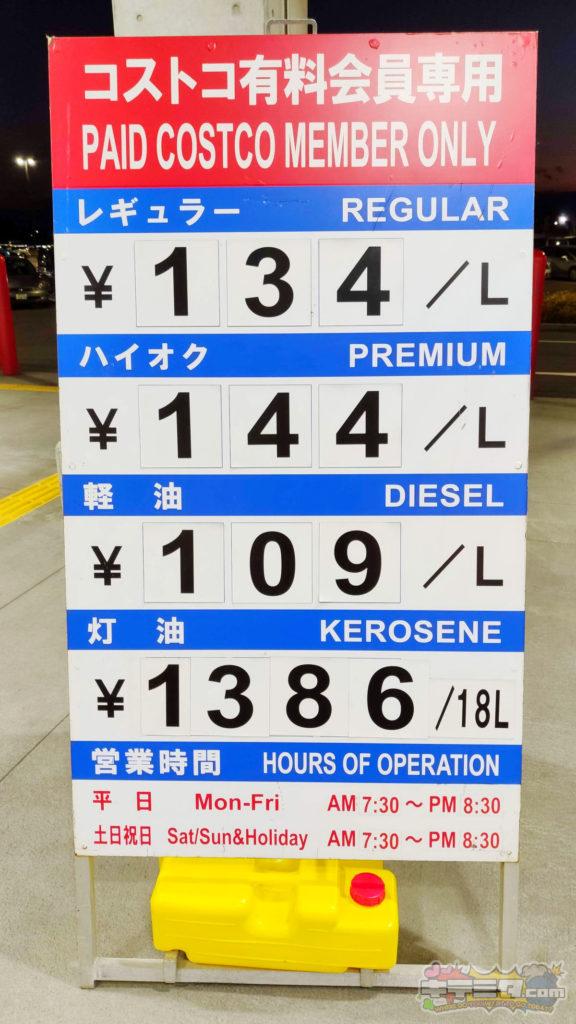 コストコ 岐阜羽島倉庫店 ガスステーション価格 最新2020年1月21日