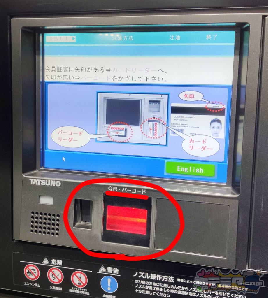 ここでバーコードを読み取らせるコストコ岐阜羽島倉庫店ガスステーション