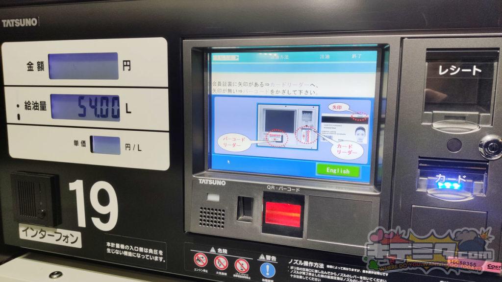 コストコ岐阜羽島倉庫店ガスステーションで会員証のバーコードを読み取らせる。