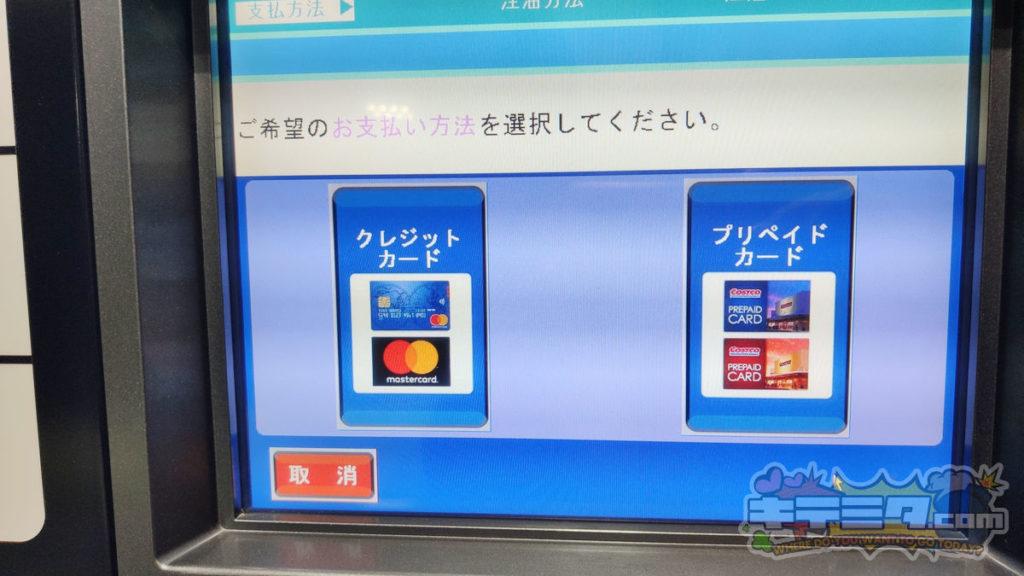 COSTCO岐阜羽島倉庫店ガスステーションでの、給油時の支払い方法の選択画面!