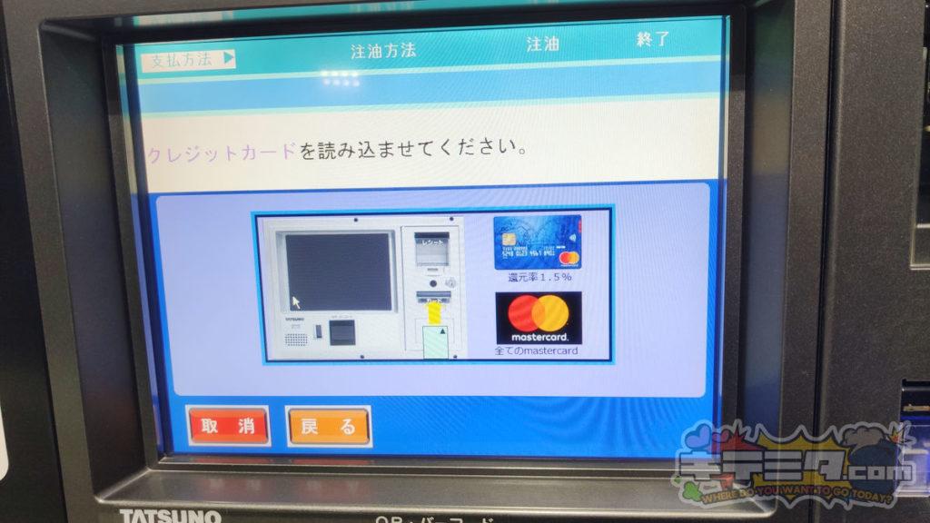 給油時のカード挿入待ち画面のコストコ岐阜羽島倉庫店ガスステーション