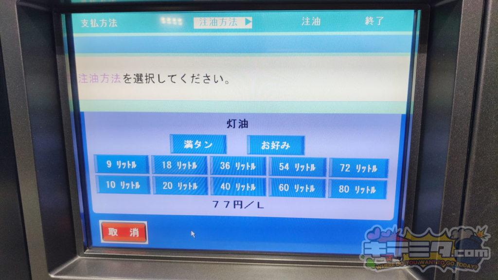 コストコ岐阜羽島倉庫店ガスステーションで灯油満タンいれる!