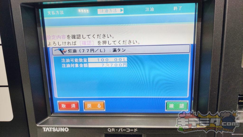 コストコ岐阜羽島倉庫店ガスステーションの一回灯油給油MAXIMUMは100L