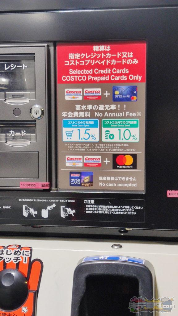 コストコ岐阜羽島倉庫店ガスステーションには使えるカードの表示がある。