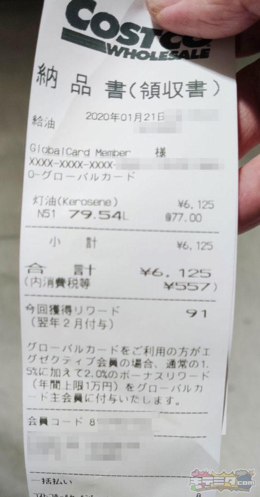 コストコ岐阜羽島倉庫店ガスステーションの領収書