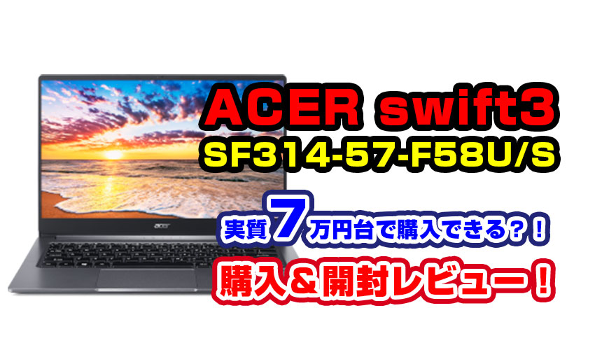 ACER swift3 SF314-57-F58U/S