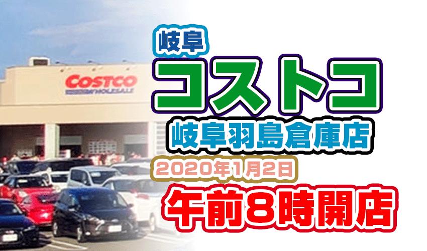 更に訂正速報 コストコ岐阜羽島倉庫店オープン時間