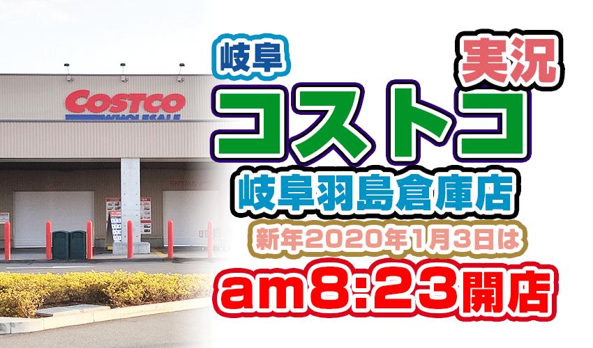 コストコ岐阜羽島倉庫店新年1月3日の開店時間