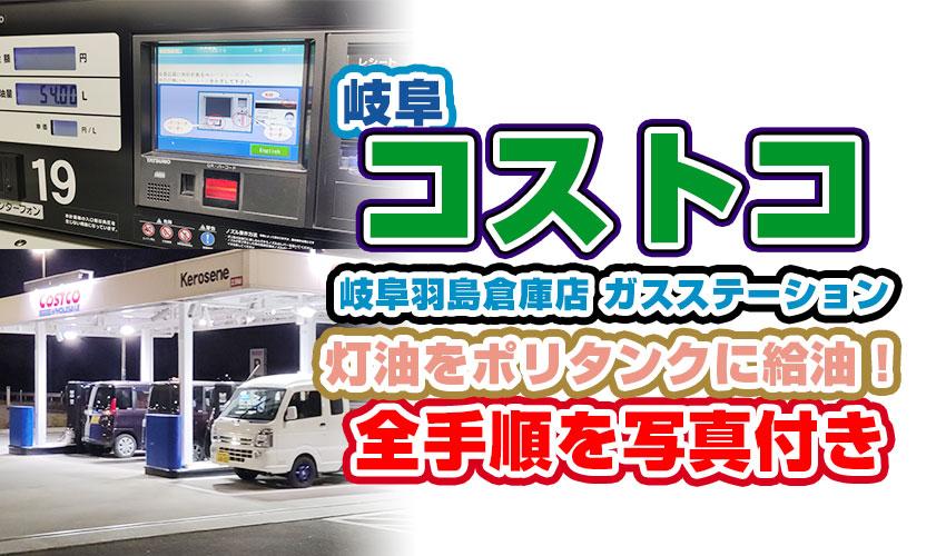 コストコ岐阜羽島倉庫店ガスステーションで灯油を給油