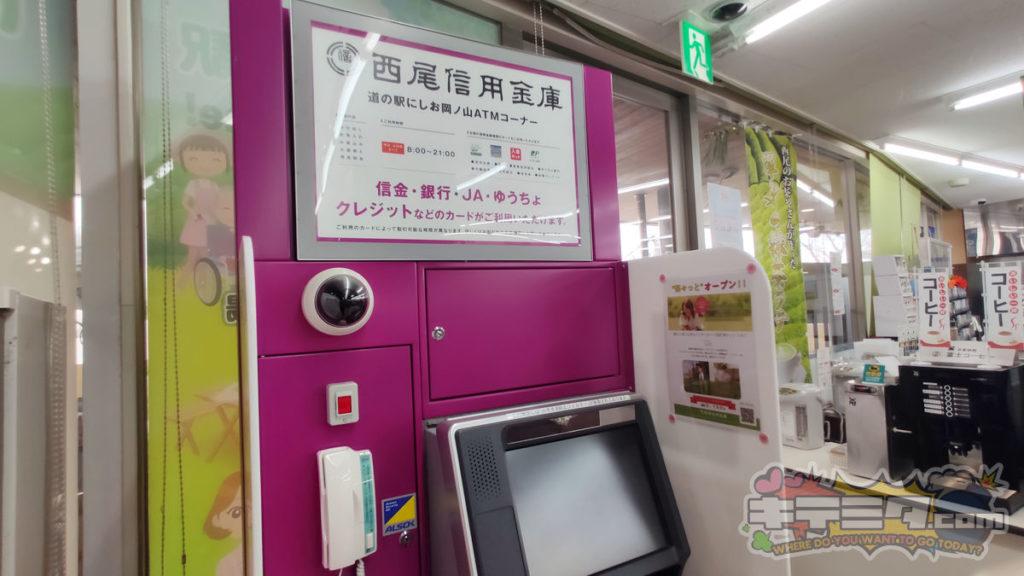 道の駅にしお岡ノ山ならATMコーナーもあるよ!