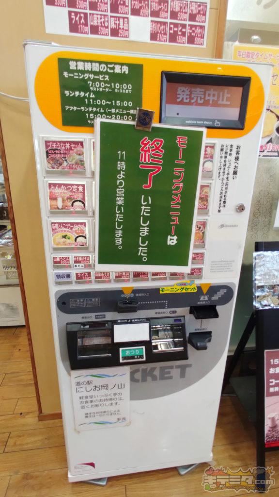 道の駅にしお岡ノ山ならモーニングメニューもあるよ!