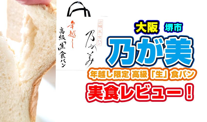乃が美 年越し限定 高級「生」食パン
