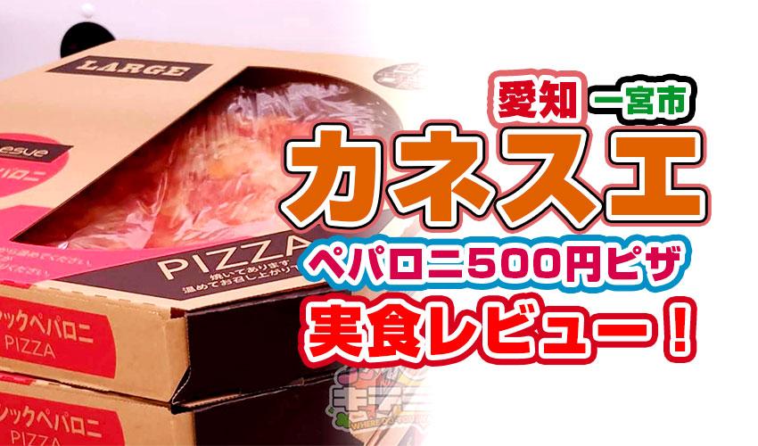 カネスエ ペパロニピザ クラシック500円