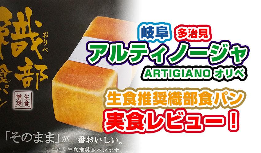 アルティノージャ 多治見 生食推奨織部食パン