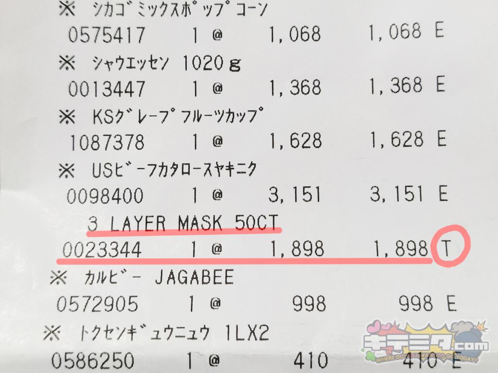 コストコ岐阜羽島倉庫店のマスクのレシート