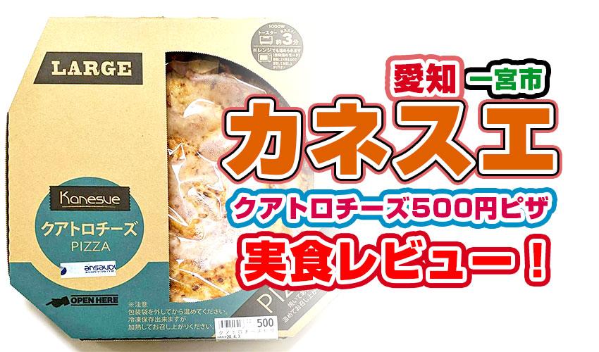 カネスエ クアトロチーズ ピザ 旨い!