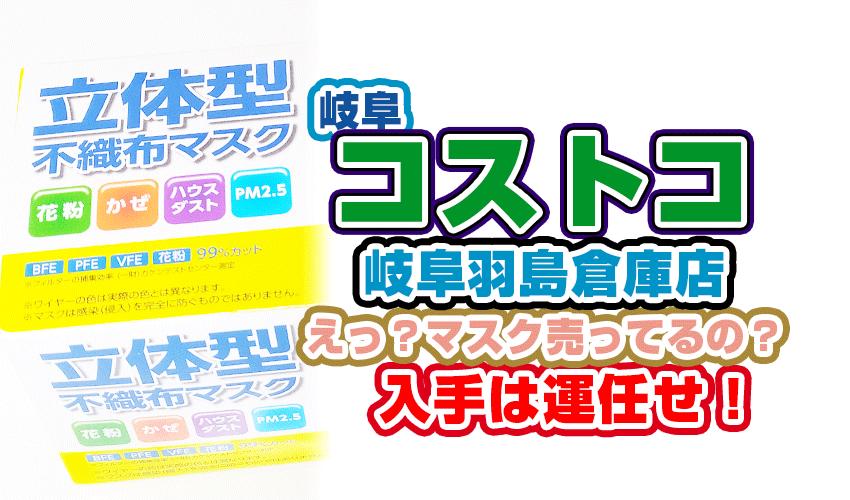 コストコ岐阜羽島倉庫店でのマスク入手の方法